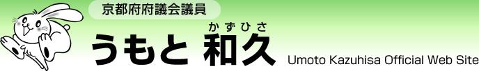 京都府府議会議員 うもと和久